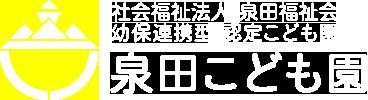 泉田こども園 ロゴ